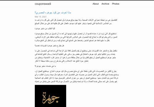 لقطة شاشة لموقع couponswadi بتاريخ 30/03/2021 بواسطة دليل مواقع الاقرب