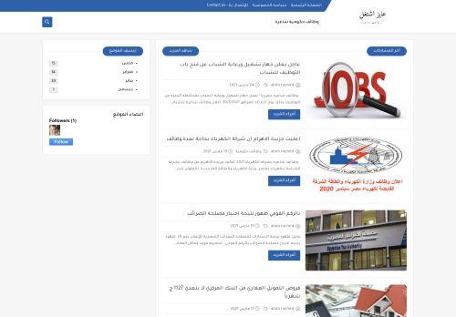 لقطة شاشة لموقع مدونه عايز اشتغل بتاريخ 06/04/2021 بواسطة دليل مواقع الاقرب