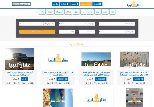 لقطة شاشة لموقع عقار ليبيا بتاريخ 10/04/2021 بواسطة دليل مواقع الاقرب