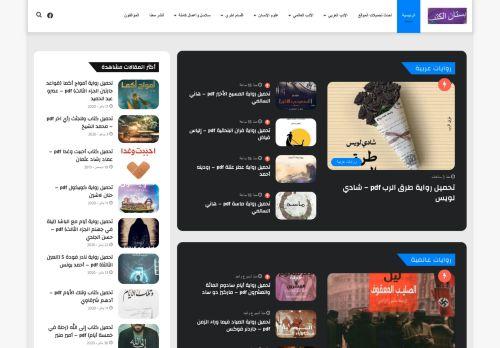 لقطة شاشة لموقع بستان الكتب | بطعم الكتب بتاريخ 16/04/2021 بواسطة دليل مواقع الاقرب