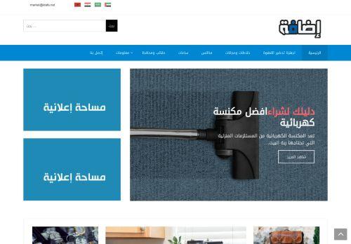 لقطة شاشة لموقع متجر إضافة بتاريخ 16/04/2021 بواسطة دليل مواقع الاقرب