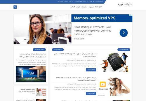لقطة شاشة لموقع تطبيقات عربية بتاريخ 16/04/2021 بواسطة دليل مواقع الاقرب