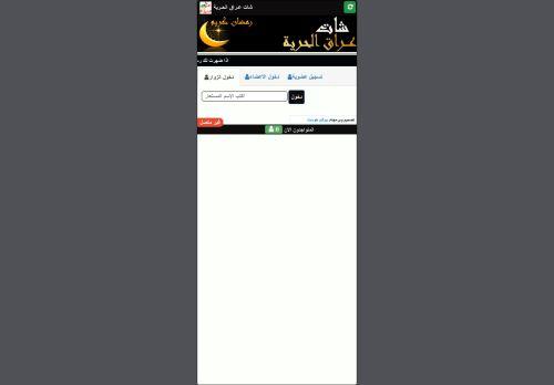 لقطة شاشة لموقع شات عراق الحريه بتاريخ 17/04/2021 بواسطة دليل مواقع الاقرب