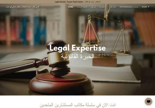 لقطة شاشة لموقع اقوي محامي جنايات و نقض جنائي بتاريخ 18/04/2021 بواسطة دليل مواقع الاقرب