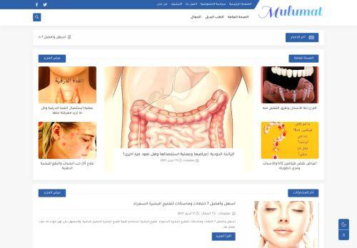 لقطة شاشة لموقع معلومات تهم حياتك mulumat بتاريخ 18/04/2021 بواسطة دليل مواقع الاقرب