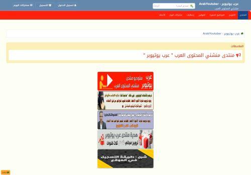 لقطة شاشة لموقع عرب يوتيوبر بتاريخ 19/04/2021 بواسطة دليل مواقع الاقرب