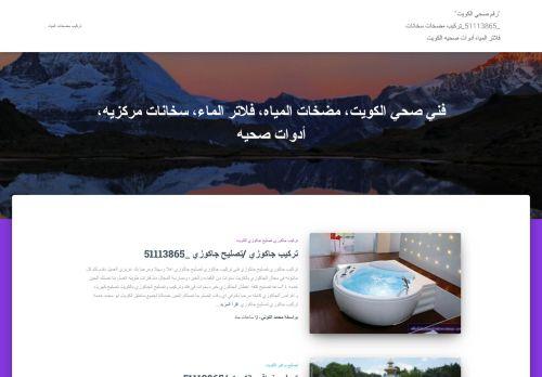 لقطة شاشة لموقع فني صحي الكويت بتاريخ 21/04/2021 بواسطة دليل مواقع الاقرب