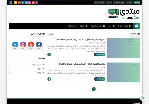 لقطة شاشة لموقع مبتدئ دوت كوم بتاريخ 21/04/2021 بواسطة دليل مواقع الاقرب