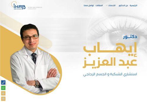 لقطة شاشة لموقع دكتور إيهاب عبد العزيز بتاريخ 21/04/2021 بواسطة دليل مواقع الاقرب