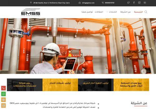 لقطة شاشة لموقع EMSS لتوريد و تركيب انظمه مكافحة الحريق بتاريخ 21/04/2021 بواسطة دليل مواقع الاقرب