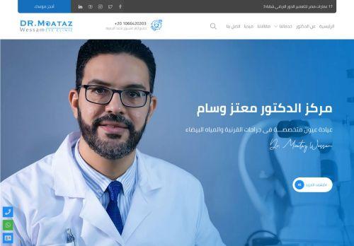 لقطة شاشة لموقع دكتور معتز وسام - مركز Eye Clinic بتاريخ 21/04/2021 بواسطة دليل مواقع الاقرب