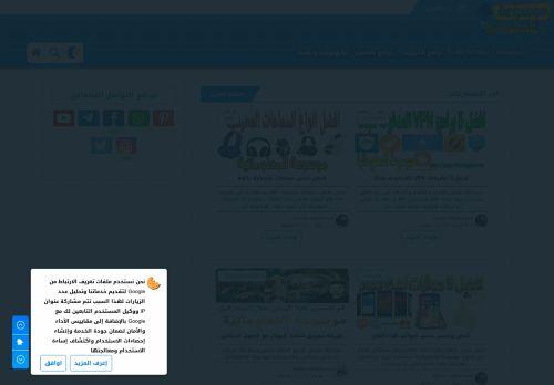 لقطة شاشة لموقع موسوعة المعلوماتية بتاريخ 21/04/2021 بواسطة دليل مواقع الاقرب