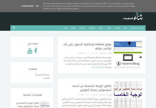 لقطة شاشة لموقع ثناء للمعلوميات بتاريخ 21/04/2021 بواسطة دليل مواقع الاقرب