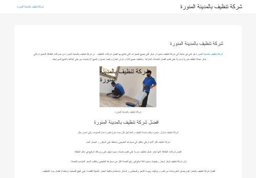 لقطة شاشة لموقع شركة تنظيف بالمدينة المنورة بتاريخ 21/04/2021 بواسطة دليل مواقع الاقرب