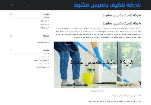 لقطة شاشة لموقع شركة تنظيف بخميس مشيط بتاريخ 21/04/2021 بواسطة دليل مواقع الاقرب