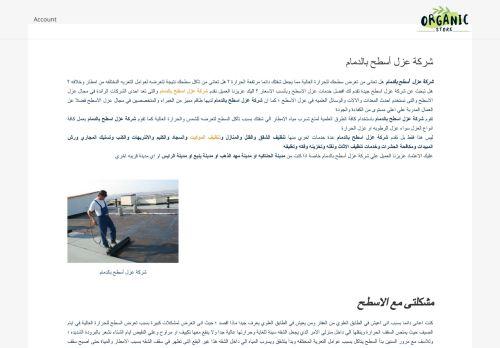 لقطة شاشة لموقع شركة عزل اسطح بالدمام بتاريخ 21/04/2021 بواسطة دليل مواقع الاقرب