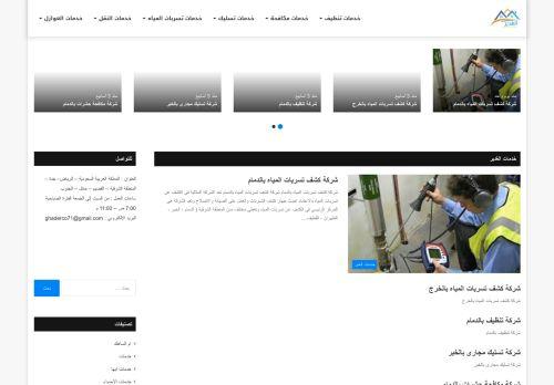 لقطة شاشة لموقع شركة الغدير بتاريخ 21/04/2021 بواسطة دليل مواقع الاقرب
