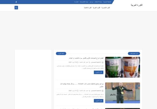 لقطة شاشة لموقع الكورة العربية بتاريخ 21/04/2021 بواسطة دليل مواقع الاقرب