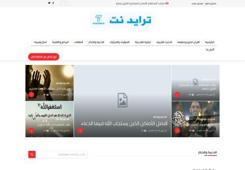 لقطة شاشة لموقع موقع ترايد نت الدعوي بتاريخ 23/04/2021 بواسطة دليل مواقع الاقرب