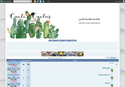 لقطة شاشة لموقع الصباريات والعصاريات بالعربي بتاريخ 25/04/2021 بواسطة دليل مواقع الاقرب
