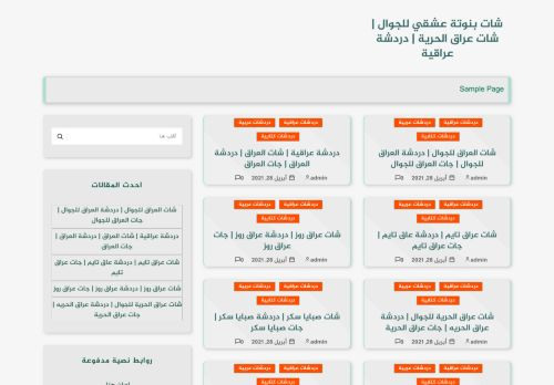 لقطة شاشة لموقع مدونة بغداديات للجوال شات بغداديات دردشة بغداديات شات عراق الحرية بتاريخ 01/05/2021 بواسطة دليل مواقع الاقرب