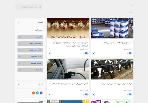لقطة شاشة لموقع مشاريع الفلوس بتاريخ 01/05/2021 بواسطة دليل مواقع الاقرب