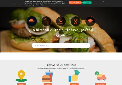 لقطة شاشة لموقع تطبيق طلب الطعام اونلاين العراق بتاريخ 01/05/2021 بواسطة دليل مواقع الاقرب