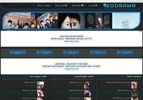 لقطة شاشة لموقع موقع seodrama - مشاهدة المسلسلات الكورية واليابانية بتاريخ 01/05/2021 بواسطة دليل مواقع الاقرب