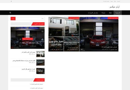 لقطة شاشة لموقع أوتو ميكسو - Auto Mio بتاريخ 01/05/2021 بواسطة دليل مواقع الاقرب