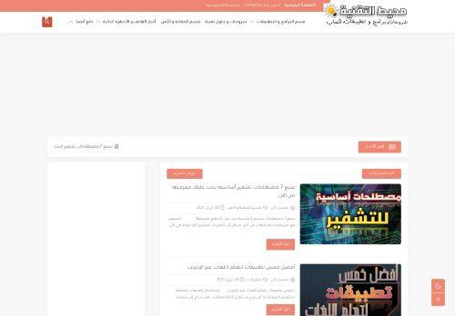 لقطة شاشة لموقع mr zaki | محيط التقنية المعلوماتية بتاريخ 01/05/2021 بواسطة دليل مواقع الاقرب