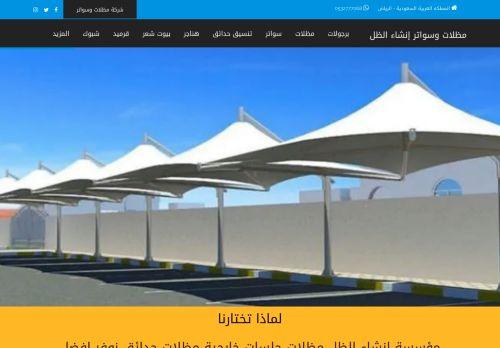 لقطة شاشة لموقع مظلات وسواتر انشاء الظل بتاريخ 01/05/2021 بواسطة دليل مواقع الاقرب