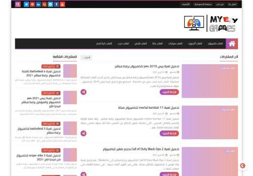 لقطة شاشة لموقع ماى ايجي العاب myegy games بتاريخ 01/05/2021 بواسطة دليل مواقع الاقرب