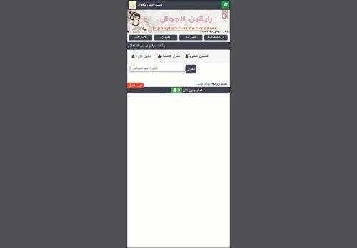 لقطة شاشة لموقع شات رايقين للجوال دردشة رايقين للجوال جات رايقين بتاريخ 01/05/2021 بواسطة دليل مواقع الاقرب