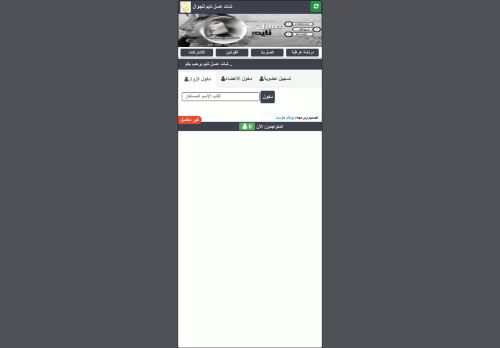 لقطة شاشة لموقع شات عسل تايم للجوال دردشة عسل تايم للجوال بتاريخ 01/05/2021 بواسطة دليل مواقع الاقرب