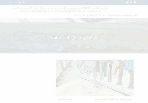لقطة شاشة لموقع تركيب سخانات الكويت بتاريخ 01/05/2021 بواسطة دليل مواقع الاقرب