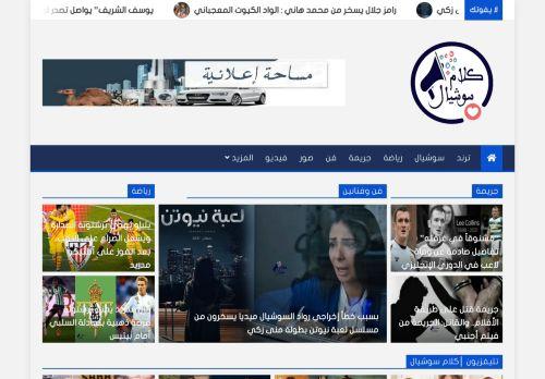 لقطة شاشة لموقع كلام سوشيال بتاريخ 01/05/2021 بواسطة دليل مواقع الاقرب