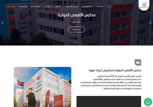 لقطة شاشة لموقع مدارس الأقصى الدولية باسطنبول (بيلك دوزو) بتاريخ 01/05/2021 بواسطة دليل مواقع الاقرب