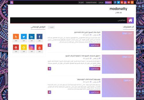 لقطة شاشة لموقع modonatty بتاريخ 01/05/2021 بواسطة دليل مواقع الاقرب