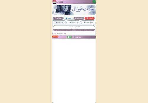 لقطة شاشة لموقع شات قوزال بتاريخ 01/05/2021 بواسطة دليل مواقع الاقرب