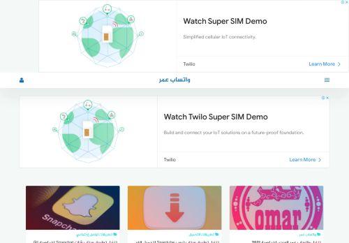 لقطة شاشة لموقع تنزيل واتساب عمر بتاريخ 01/05/2021 بواسطة دليل مواقع الاقرب