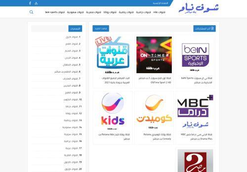 لقطة شاشة لموقع شوف ناو - قنوات عربية بث مباشر بتاريخ 01/05/2021 بواسطة دليل مواقع الاقرب