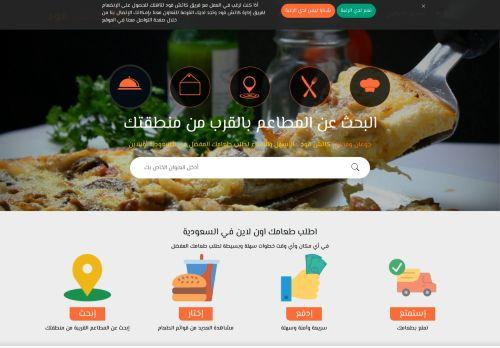 لقطة شاشة لموقع طلبات الطعام اون لاين السعودية كاتش فود بتاريخ 01/05/2021 بواسطة دليل مواقع الاقرب