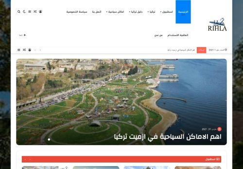 لقطة شاشة لموقع موقع رحلة بتاريخ 01/05/2021 بواسطة دليل مواقع الاقرب