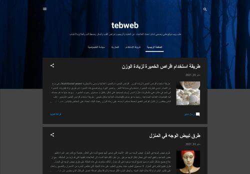 لقطة شاشة لموقع tebweb بتاريخ 03/05/2021 بواسطة دليل مواقع الاقرب