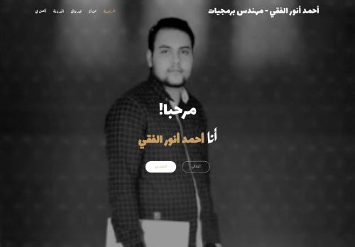 لقطة شاشة لموقع أحمد أنور الفقي بتاريخ 03/05/2021 بواسطة دليل مواقع الاقرب