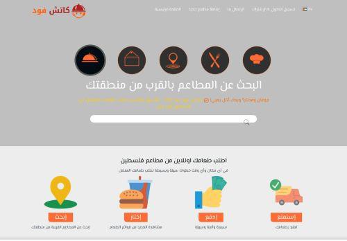 لقطة شاشة لموقع طلب الطعام فلسطين اونلاين كاتش فود بتاريخ 03/05/2021 بواسطة دليل مواقع الاقرب