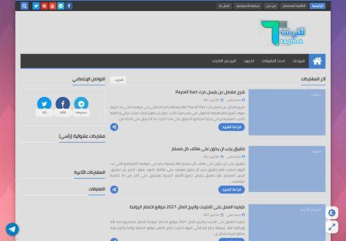 لقطة شاشة لموقع مدونة تقني نت taq1net بتاريخ 03/05/2021 بواسطة دليل مواقع الاقرب