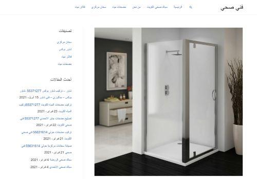لقطة شاشة لموقع فني صحي بتاريخ 03/05/2021 بواسطة دليل مواقع الاقرب