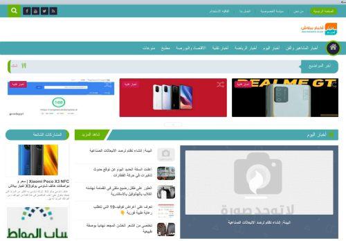 لقطة شاشة لموقع أخبار ببلاش بتاريخ 03/05/2021 بواسطة دليل مواقع الاقرب