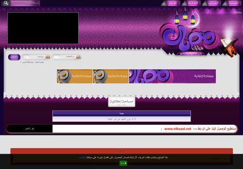 لقطة شاشة لموقع منتدي الكساد بتاريخ 03/05/2021 بواسطة دليل مواقع الاقرب